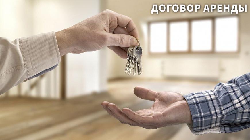 Договор аренды Украина