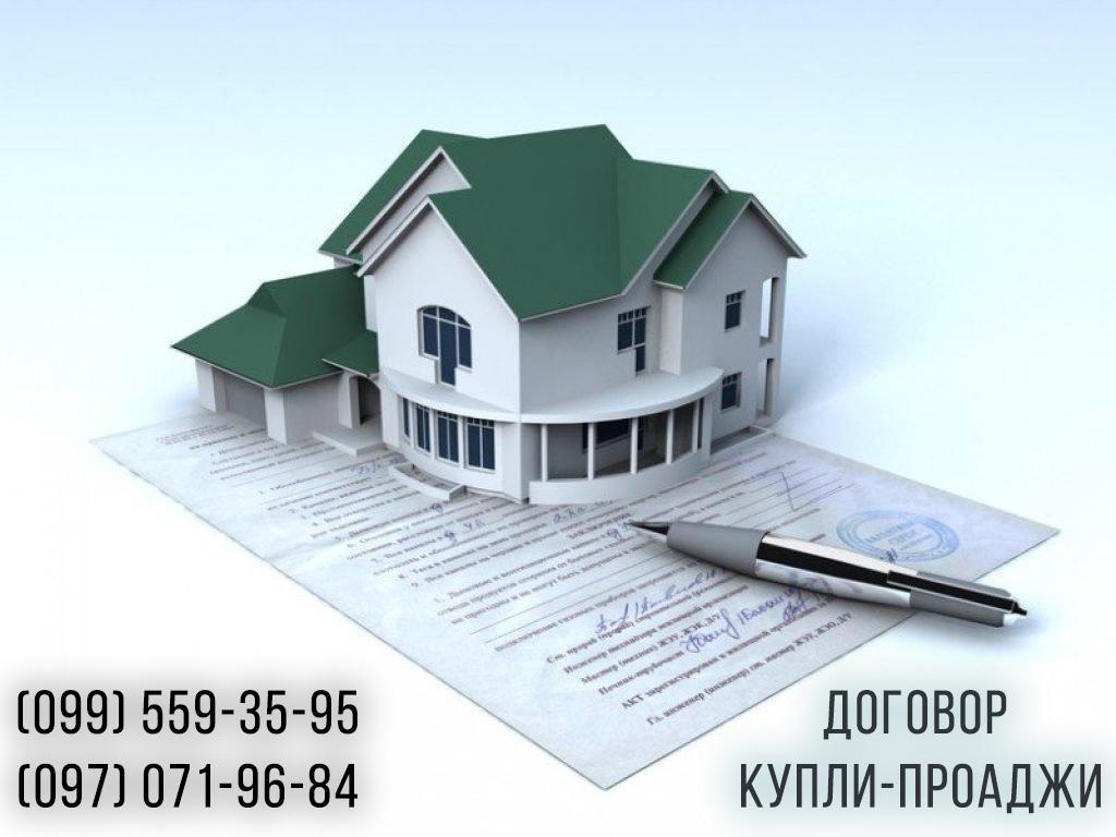 Договор купли-продажи недвижимости